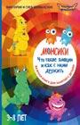 """Виктория и Глеб Шиманские """"Монсики. Что такое эмоции и как с ними дружить. Важная книга для занятий с детьми"""" Серия """"Монсики"""""""
