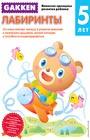 """Gakken. 5+. Лабиринты. Серия """"Gakken. Японские принципы развития ребенка"""""""