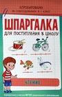 """Т.И. Беляева """"Чтение"""" Серия """"Шпаргалка для поступления в школу"""""""
