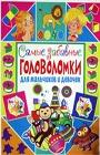 """Т.В. Скиба """"Самые забавные головоломки для мальчиков и девочек"""" Серия """"Самые лучшие головоломки"""""""