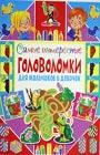 """Т.В. Скиба """"Самые интересные головоломки для мальчиков и девочек"""" Серия """"Самые лучшие головоломки"""""""
