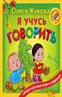"""Олеся Жукова """"Я учусь говорить"""" Серия """"Школа раннего развития"""""""