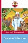"""Корней Чуковский """"Доктор Айболит"""" Серия """"Внеклассное чтение"""""""