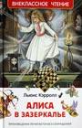 """Льюис Кэрролл """"Алиса в Зазеркалье"""" Серия """"Внеклассное чтение"""""""