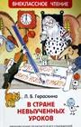 """Лия Гераскина """"В стране невыученных уроков"""" Серия """"Внеклассное чтение"""""""