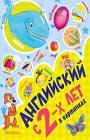 "И.А. Чукавина, Н.И. Гордиенко ""Английский с 2-х лет в картинках"""