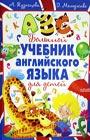 """А.А. Кузнецова и др. """"Большой учебник английского языка для детей"""""""