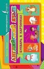"""Ирина Франк """"Английский язык. Букварь в картинках"""" Серия """"Уникальная методика развивающих уроков"""""""