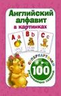 """В.Г. Дмитриева """"Английский алфавит в картинках. 100 развивающих заданий на карточках"""" Серия """"Суперкарточки для развития малышей"""""""