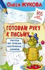 """Олеся Жукова """"Готовим руку к письму: рисуем по точкам, клеточкам, линиям"""" Серия """"365 дней до школы"""""""