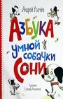 """Андрей Усачев """"Азбука умной собачки Сони"""""""