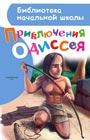 """А.А. Егоров """"Приключения Одиссея"""" Серия """"Библиотека начальной школы"""""""