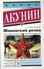 """Борис Акунин """"Шпионский роман"""" Серия """"Эксклюзивная новая классика"""" Pocket-book"""
