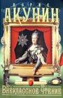 """Борис Акунин """"Внеклассное чтение"""" 2 книги. Серия """"Приключения магистра"""" Pocket-book"""