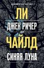 """Ли Чайлд """"Джек Ричер, или Синяя луна"""" Серия """"Легенда мирового детектива"""""""