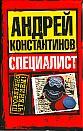 "А. Новиков ""Специалист"" Pocket-book"