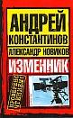 """Андрей Константинов """"Изменник"""" Pocket-book"""