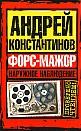 """Андрей Константинов """"Наружное наблюдение. Форс-мажор"""" Pocket-book"""