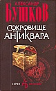 "Александр Бушков ""Сокровище антиквара"" Pocket-book"
