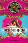 """Валерия Вербинина """"Эхо возмездия"""" Серия """"Его величество случай"""""""