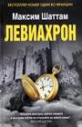 "Максим Шаттам ""Левиахрон"""