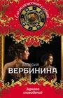"""Валерия Вербинина """"Зеркало сновидений"""" Серия """"Его величество случай"""""""