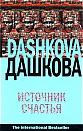 """Полина Дашкова """"Источник счастья"""" Серия """"The International Bestseller"""""""