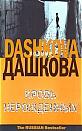 "������ ������� ""����� �����������"" ����� ""The Russian Bestseller"""