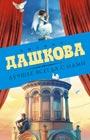 """Полина Дашкова """"Лучшее всегда с нами. Комплект из 3 книг: Херувим. Питомник. Чеченская марионетка"""""""