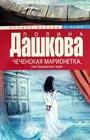 """Полина Дашкова """"Чеченская марионетка, или продажные твари"""" Серия """"Лучшее всегда с нами"""" Pocket-book"""