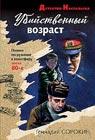 """Геннадий Сорокин """"Убийственный возраст"""" Серия """"Детектив-Ностальгия"""" Pocket-book"""