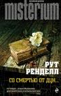 """Рут Ренделл """"Со смертью от Дун"""" Серия """"Millennium. Английский детектив"""""""