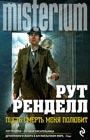 """Рут Ренделл """"Пусть смерть меня полюбит"""" Серия """"Millennium Pocket"""" Pocket-book"""