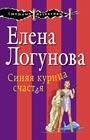 """Б.К. Седов """"Королева криминала. Жизнь за любовь"""" Pocket-book"""