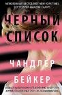 """Чандлер Бейкер """"Черный список"""" Серия """"Чикаго. Women and crime"""""""