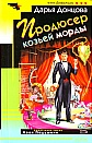 "Дарья Донцова ""Продюсер козьей морды"" Серия ""Иронический детектив"" Pocket-book"