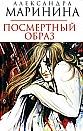 """Александра Маринина """"Посмертный образ"""" Серия """"А. Маринина - королева детектива"""" Pocket-book"""