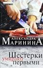 """Александра Маринина """"Шестерки умирают первыми"""" Серия """"Больше чем детектив"""" Pocket-book"""
