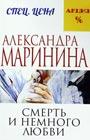 """Александра Маринина """"Смерть и немного любви"""" Серия """"Меньше, чем спец.цена"""" Pocket-book"""