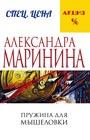 """Александра Маринина """"Пружина для мышеловки"""" Серия """"Меньше, чем спец. цена"""" Pocket-book"""