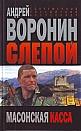 """Андрей Воронин """"Слепой. Масонская касса"""""""
