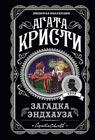 """Агата Кристи """"Загадка Эндхауза"""" Серия """"Любимая коллекция"""" Pocket-book"""