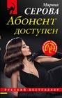 """Марина Серова """"Абонент доступен"""" Серия """"Русский бестселлер"""" Pocket-book"""