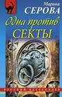 "Марина Серова ""Одна против секты"" Серия ""Русский бестселлер"" Pocket-book"
