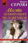 "Марина Серова ""Месть пляшущих человечков"" Серия ""Русский бестселлер"" Pocket-book"