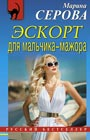 "Марина Серова ""Эскорт для мальчика-мажора"" Серия ""Русский бестселлер"" Pocket-book"