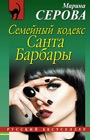 "Марина Серова ""Семейный кодекс Санта Барбары"" Серия ""Русский бестселлер"" Pocket-book"