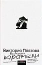 """Виктория Платова """"Из жизни карамели"""""""