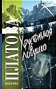 """Виктория Платова """"Хрустальная ловушка"""" Серия """"Русский хит"""" Pocket-book"""