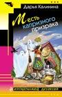 """Дарья Калинина """"Месть капризного призрака"""" Серия """"Иронический детектив"""" Pocket-book"""